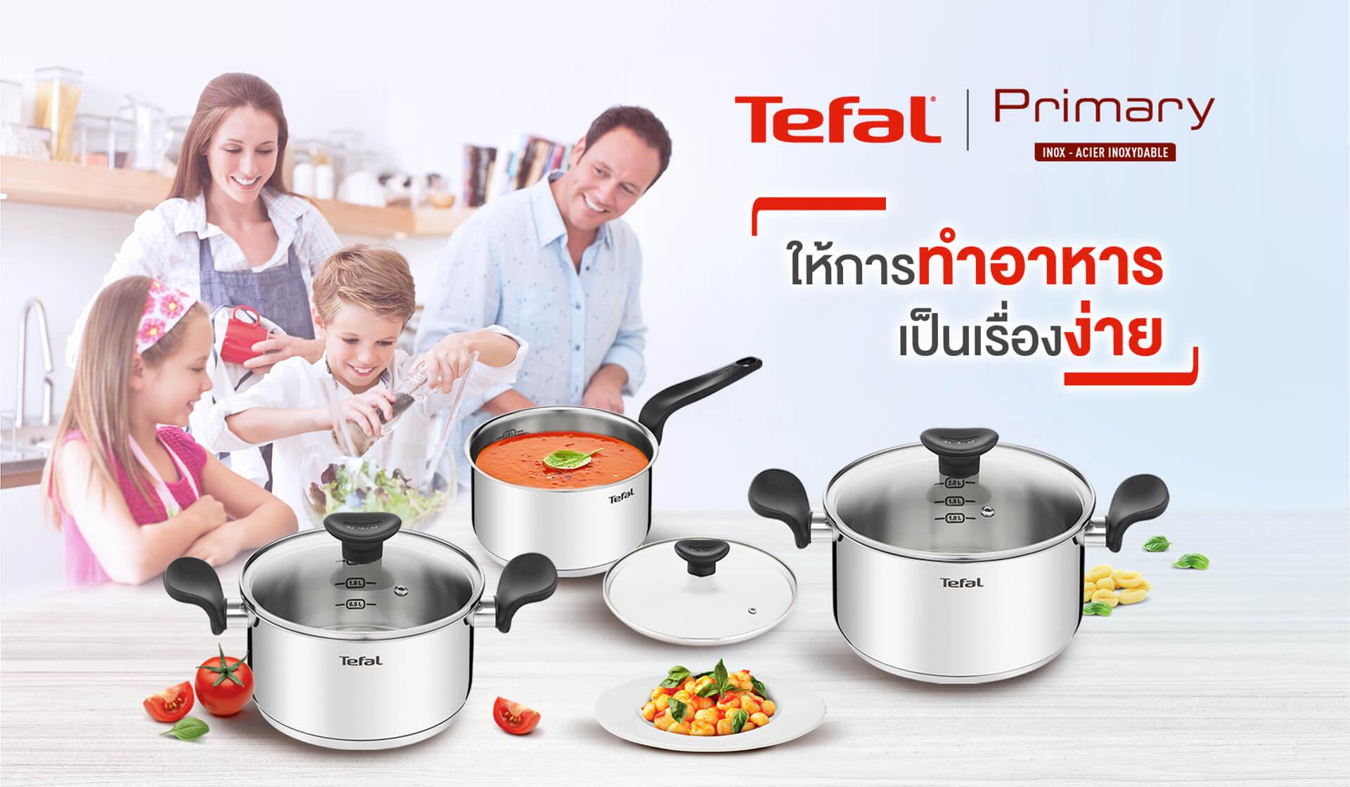 Tefal Primary ให้การทำอาหารเป็นเรื่องง่าย